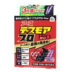 スーパーラット対策! デスモアプロ(投げ込みタイプ5g×12袋入)抵抗性クマネズミ駆除用殺鼠剤