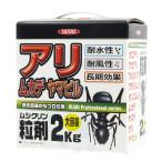 ムシクリン アリ粒状 2kg 蟻駆除用殺虫剤 アリ退治 蟻駆除
