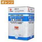 白アリスーパー21低臭性[オレンジ] 15L オレンジ着色タイプ 高性能木材防腐・防蟻用油剤