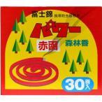 富士錦 パワー森林香 赤函 30巻入