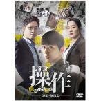 操作〜隠された真実 DVD-BOX2 TCED-4033【C】