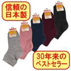 Regular Socks - 日本製 遠赤外線のびのびソックス 無地