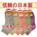 Regular Socks - 日本製 遠赤糸使用 のびのびソックス 小ダイヤ柄