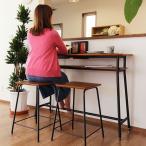 送料無料 ウォールナット 天然木 カウンターテーブル バーテーブル ハイテーブル 木製