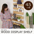 つっぱり 飾り棚 45cm 収納 木製 玄関 壁面家具 ディスプレイ ラック インテリア 送料無料