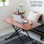 ウォールナット天然木の突板を贅沢に使った昇降テーブル