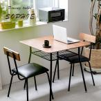 ウォールナット ダイニングテーブル ソフィー おしゃれ 2人掛け 棚付き レトロ カフェ 75 木製 アイアン ブルックリン