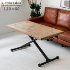 送料無料 リフティングテーブル 天然木 パイン無垢材 昇降テーブル ブレス 120×60cm ダイニングテーブル 木製 折りたたみ 机 高さ調節 ローテーブル 古材風