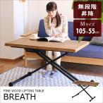 天然木 パイン無垢材 昇降テーブル ブレス 105×55cm ワークデスク ダイニングテーブル