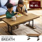 パイン無垢材 センターテーブル ブレス 90×45cm ローテーブル リビングテーブル おしゃれ 木製 古材 レトロ