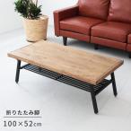 ローテーブル おしゃれ 折りたたみ 木製 北欧 折りたたみテーブル センターテーブル リビングテーブル 天然木 無垢 テーブル パイン材 100cm ブレス 送料無料