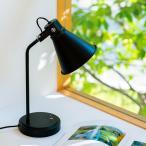 送料無料 デスクライト 1灯 kolmio コルミオ aina アイナ 北欧 テイスト テーブルライト 照明器具 間接照明 かわいい おしゃれ シンプル レトロ