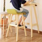一人掛け カウンタースツール アルル ハイスツール カウンターチェア おしゃれ 木製