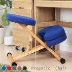 バランスチェア バランスチェアー (背もたれなし) 姿勢が良くなる椅子 木製