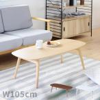 折りたたみ テーブル 幅110 ローテーブル センターテーブル おしゃれ 木製 天然木 北欧 リビングテーブル 折りたたみテーブル 完成品 110cm ノチェロ 送料無料