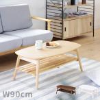 ローテーブル 幅90 棚付き 折りたたみ テーブル センターテーブル おしゃれ 木製 天然木 北欧 リビングテーブル モダン 完成品 90cm 収納付き ノチェロ 送料無料