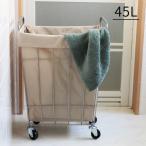 ランドリースクエアバスケット 45L 大容量 コンパクト バスケット おしゃれ シンプル 洗濯物入れ 洗濯 洗濯かご キャスター 新生活