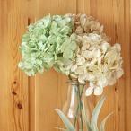 いなざうるす屋 フェイクグリーン 紫陽花 あじさい ドライフラワー アンティーク 造花