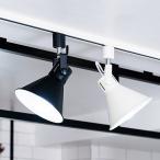 ダクトレール用 スポットライト 1灯 アロンザダクト ALONZA DUCT 間接照明 シーリングライト led e26 天井照明 おしゃれ モダン 北欧 インテリア シンプル