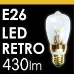 BELLED ベルド レトロ球 LED-015 電球色 430lm E26 26口金 26mm 一般電球 40w相当 長寿命LED電球