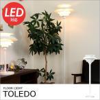 フロアライト トレドフロア Toledo Floor BBF-009 ボーベル BeauBelle フロアスタンド スタンドライト