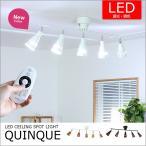 シーリングスポットライト LED対応 5灯 クインク 天井照明 おしゃれ 照明 リモコンLED電球付属