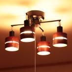 シーリングライト LED対応 4灯 レダカイ LEDA X 天井照明 おしゃれ 照明 照明器具 スポットライト