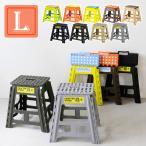踏み台 クラフタースツール BLC-312 ふみ台 折り畳み 椅子 チェア 折りたたみ ステップ 脚立 トイレ 台所 キッチン