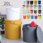 バケツ 20L フタ付き ゴミ箱 洗濯カゴ 収納 収納ボックス 日本製 カラフル おしゃれ かわいい おもちゃ スツール 送料無料 オムニウッティ