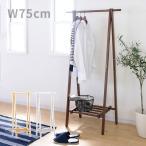 ハンガーラック 75幅 おしゃれ スリム 木製 ジョイント式木製ハンガー 棚付き 北欧 玄関 パイプハンガー 衣類 収納 洋服掛け コートハンガー カシア 送料無料