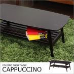 折りたたみテーブル CAPPUCCINO カプチーノ 棚付き 幅90cm 机 折りたたみ式 折り畳み式