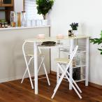 送料無料 カウンターテーブル&チェア2脚セット 120cm 幅 折り畳み 3点セット バーテーブル カフェテーブル