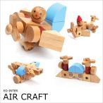 ED-CREATOR AIRCRAFT 空飛ぶ乗りもの エドインター 木のおもちゃ 木製 知育玩具 セール 出産祝い