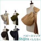 ベビースリング しじら Shijira かわいい マザーズ 北欧 オシャレ 送料無料 リング 子育て 布 ファブリック