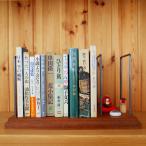 ブックスタンド 鉄 木製 本立て ブックエンド 本棚 書籍 卓上 収納 リビング ダイニング 子供部屋 寝室 書斎 おしゃれ シンプル 送料無料 ナトー材 倉敷意匠