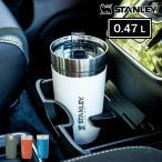 スタンレー ゴーシリーズ 真空タンブラー 0.47L STANLEY マグ 真空 マグカップ 二層 断熱 ステンレス タンブラー マイボトル コーヒー