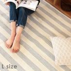 国産 綿混ラグ Lサイズ 176×220cm 幾何学模様 ラグマット リビング 8畳 6畳 おしゃれ 日本製
