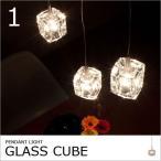 ペンダントライト GLASS CUBE 1 (ガラスキューブ1灯) 高さ調整可 ガラス おしゃれ 北欧 北欧風 ミッドセンチュリー カフェ インテリア 家具