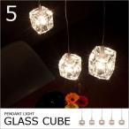 ペンダントライト GLASS CUBE 5 (ガラスキューブ5灯) ガラス おしゃれ 北欧 北欧風 ミッドセンチュリー カフェ インテリア 家具