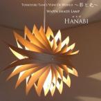 谷俊幸 照明器具和風 1灯ペンダントライト はなび  HANABI デザイナーズ ペンダントランプ