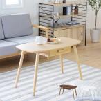 カフェテーブル ノチェロ 幅90 引き出し付き センターテーブル 高め 90cm 木製 天然木 おしゃれ 北欧 ミッドセンチュリー