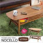 幅110cmの折りたたみセンターテーブル、天然木の高級感あり