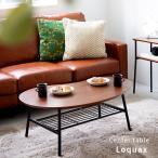 センターテーブル ロカス 棚付き 机 ローテーブル 木製 シンプル ミッドセンチュリー 家具 ブルックリン