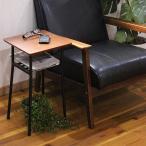 サイドテーブル ロカス ミニテーブル コーヒーテーブル ソファ ベッド サイド ウォールナット