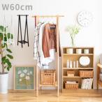 ハンガーラック 幅60cm おしゃれ 折りたたみ式 木製 ハンガー 棚付き 天然木 玄関 コンパクト収納 衣類 収納 洋服掛け コートハンガー 北欧 かわいい