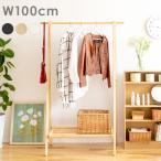 ハンガーラック 幅100cm おしゃれ 折りたたみ式 木製 ハンガー 棚付き 天然木 玄関 コンパクト収納 衣類 収納 洋服掛け コートハンガー 北欧 かわいい