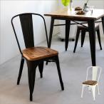 デザイナーズ チェア クランツ カフェ ブルックリン おしゃれ 椅子 マリンチェア リプロダクト