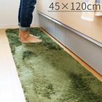 キッチンマット ペコラ Mサイズ 45×120cm マイクロファイバー ふわふわ 北欧 ラグマット 洗える かわいい おしゃれ 滑り止め マット 速乾 キッチン バスマット