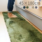 シャギーラグ - キッチンマット ペコラ Lサイズ 45×180cm