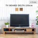 テレビボード150 幅 150cm 木製 定番 テレビ台 TVボード ローボード モダン 北欧 60型